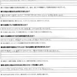 京都市西京区お住まいのS.H様(58才、男性、会社員)直筆メッセージ