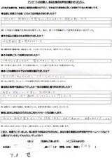 京都市にお住まいのT.A様(35才、男性、会社員)直筆メッセージ