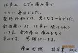 京都市にお住まいの増田様(50代、女性、接客業)直筆メッセージ