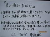 京都市西京区にお住まいのK.I様(30代、女性、事務職)直筆メッセージ