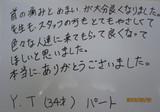 京都市にお住まいのT.Y様(34才、女性、パート)直筆メッセージ