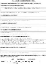 京都市にお住まいのN.R様(20代、女性)直筆メッセージ