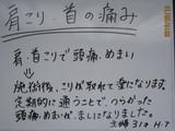 京都市にお住まいのH.T様(31才、女性、主婦)直筆メッセージ