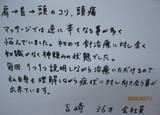 京都市西京区にお住まいのY様(36才、男性、会社員)直筆メッセージ