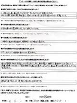 京都市にお住まいのH.S様(36才、男性、エンジニア)直筆メッセージ