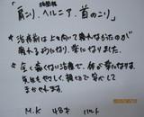 京都市にお住まいのN.K様(48才、女性、パート)直筆メッセージ