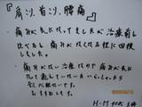 京都市にお住まいのH.M様(40代、女性、主婦)直筆メッセージ