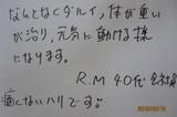京都市南区にお住まいのR.M様(40代、女性、会社員)直筆メッセージ
