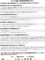 京都市にお住まいのM.H.様(32才、女性、主婦)直筆メッセージ
