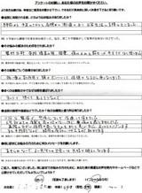 京都市にお住まいのS.K様(49才、女性、主婦)直筆メッセージ