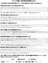 京都市南区にお住まいのT.M様(21才、女性、学生)直筆メッセージ