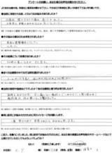 京都市にお住まいのK.Y様(33才、女性、保育士)直筆メッセージ