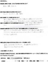 京都市西京区にお住まいのR.M様(35才、女性、事務職直筆メッセージ