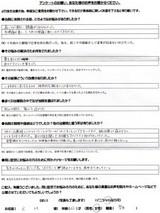京都市南区にお住まいのK.M様(22才、女性、学生)直筆メッセージ