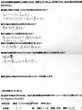 京都市にお住まいのI.S様(62才、男性、無職)直筆メッセージ