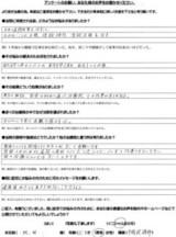 京都市にお住まいのM.N様(35才、男性、予備校教師)直筆メッセージ