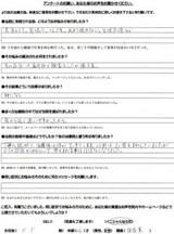 京都市南区にお住まいのN.Y様(26才、女性、接客業)直筆メッセージ