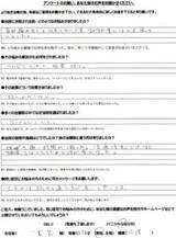 京都市にお住まいのT.T様(45才、男性、介護職)直筆メッセージ