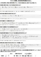 京都市にお住まいのS.O様(46才、女性、教員)直筆メッセージ