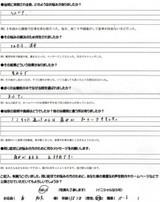 京都市にお住まいの森様(38才、女性、パート)直筆メッセージ