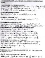 向日市にお住まいの赤崎様(26才、女性、パート)直筆メッセージ