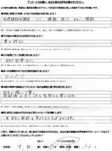 大津市にお住いのY.K様(40才、女性、パート)直筆メッセージ