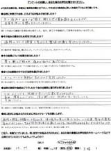 京都市にお住まいのH.M様(54才、女性、主婦)直筆メッセージ