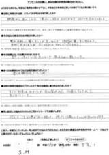 京都市にお住まいのS.H様(35才、男性、営業)直筆メッセージ