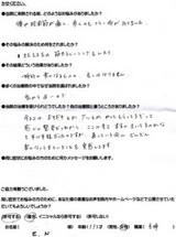 京都市にお住まいのE.N様(53才、女性、主婦)直筆メッセージ