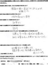 京都市南区にお住いのN様(78才、男性、無職)直筆メッセージ