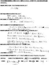 長岡京市にお住まいの匿名希望様(42才、女性、主婦)直筆メッセージ