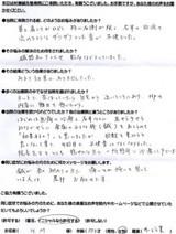 京都市にお住いのH.M様(50才、女性、サービス業)直筆メッセージ