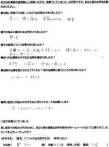 京都市南区にお住いのヨウコ様(56才、女性、主婦)直筆メッセージ