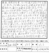 京都市南区にお住いの吉田様(63才、女性、パート)直筆メッセージ
