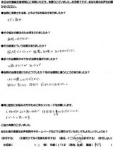 京都市にお住いのN.S様(43才、女性、事務)直筆メッセージ