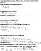 長岡京市にお住いのS.N様12才、男性、中学生直筆メッセージ