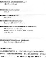 京都市にお住いのY.T様(44才、男性、教諭)直筆メッセージ