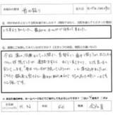京都市にお住いのH.N様(46才、女性、会社員)直筆メッセージ