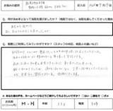 京都市西京区にお住いのM.H様(33才、女性、主婦)直筆メッセージ