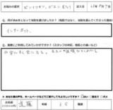 京都市にお勤めの新藤様(65才、男性、会社員)直筆メッセージ