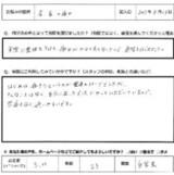 京都市にお住いのS.H様(23才、女性、自営業)直筆メッセージ
