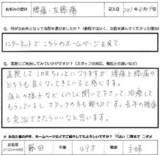 大津市にお住いの藤田様(49才、女性、主婦)直筆メッセージ