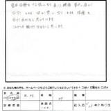 京都市南区にお住いのK.H様(49才、女性、会社員)直筆メッセージ