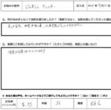 京都市にお住いS.M様(36才、男性、会社員)直筆メッセージ
