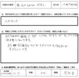 京都市にお住いの小川様(54才、男性、会社員)直筆メッセージ