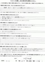 京都市にお住いのM.M様38才主婦女性直筆メッセージ