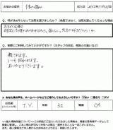 京都市山科区にお住いのT.Y様32才、女性C.A直筆メッセージ