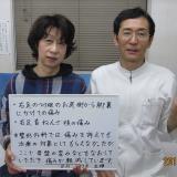京都市にお住まいのN.H様57才、女性、主婦直筆メッセージ