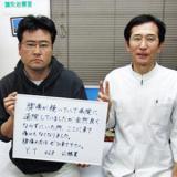 京都市にお住いのY.T様46才公務員直筆メッセージ