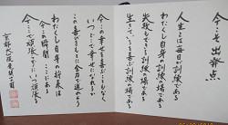 京都大仙院 大徳寺塔頭 尾崎宗園 和尚の詩